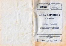 Программка спектакля «Анна Каренина» в Одесском русском драматическом театре. 1937 г.