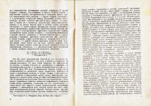 4 и 5 страницы программки спектакля «Анна Каренина» в Одесском русском драматическом театре. 1937 г.