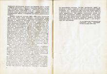6 и 7 страницы программки спектакля «Анна Каренина» в Одесском русском драматическом театре. 1937 г.