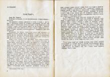 8 и 9 страницы программки спектакля «Анна Каренина» в Одесском русском драматическом театре. 1937 г.