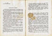 10 и 11 страницы программки спектакля «Анна Каренина» в Одесском русском драматическом театре. 1937 г.