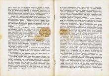 12 и 13 страницы программки спектакля «Анна Каренина» в Одесском русском драматическом театре. 1937 г.
