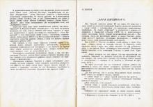 14 и 15 страницы программки спектакля «Анна Каренина» в Одесском русском драматическом театре. 1937 г.