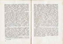 16 и 17 страницы программки спектакля «Анна Каренина» в Одесском русском драматическом театре. 1937 г.