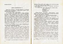 18 и 19 страницы программки спектакля «Анна Каренина» в Одесском русском драматическом театре. 1937 г.
