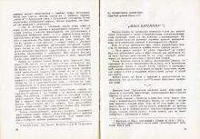 20 и 21 страницы программки спектакля «Анна Каренина» в Одесском русском драматическом театре. 1937 г.