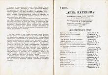 22 и 23 страницы программки спектакля «Анна Каренина» в Одесском русском драматическом театре. 1937 г.