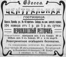 Реклама гостиницы«Центральная» в путеводителе по Одессе Григория Москвича. 1911 г.