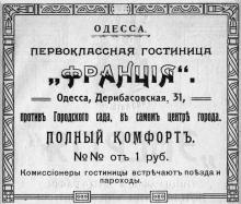Реклама гостиницы«Франция» в путеводителе по Одессе Григория Москвича. 1911 г.