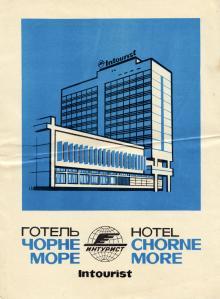 1-а стор. пам,ятки для гостей готеля «Чорне море». Одеса. 1970-ті рр.