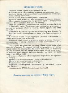 2-а стор. пам,ятки для гостей готеля «Чорне море». Одеса. 1970-ті рр.