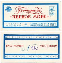 Пропуск в гостиницу «Черное море». 1970-е гг.