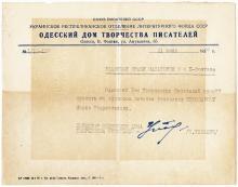Письмо на бланке Одесского дома творчества писателей. 1957 г.