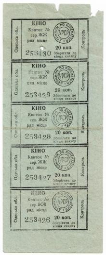 Билеты в одесские кинотеатры