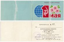 Пропуск на площадь им. Октябрьской Революции, на Центральную трибуну. Одесса, 1 мая 1983 г.