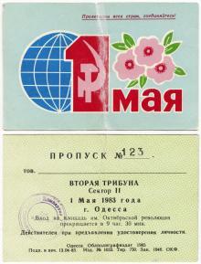 Пропуск на площадь им. Октябрьской Революции, на вторую трибуну. 1 мая 1983 г.