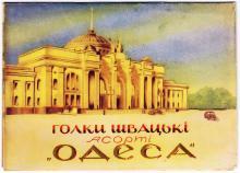 Рисунок здания нового вокзала на комплекте швейных иголок, производства завода им. А. Иванова. Одесса. 1954 г.
