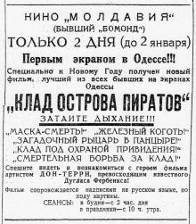 Реклама кинотеатра «Молдавия» в газете «Молва». Одесса, 1 января 1943 г.
