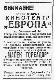 Реклама кинотеатра «Европа» в газете «Молва». Одесса, 1 января 1943 г.