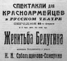Реклама спектакля в Русском театре для красноармейцев. «Красная звезда», 22 февраля 1920 г.