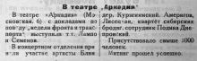 Реклама театра «Аркадия» в Одессе, на ул. Московской, 6. Газета «Красная звезда», 27 марта 1920 г.
