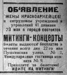 Объявление о выдаче билетов в «Международной» гостинице на ул. Пушкинской, 2. Газета «Красная звезда», 22 мая 1920 г.