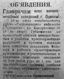 Объявление о рентгеновском кабинете во дворе дома № 19 по ул. Кондратенко в Одессе. Газета «Красная оборона», 11 июля 1920 г.