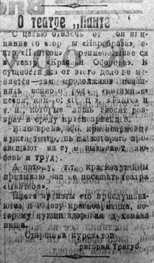 Заметка о театре «Красная оборона» («Пантеон») в газете «Красная оборона». Одесса, 30 июля 1920 г.