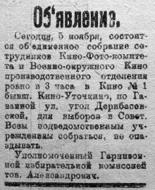 Объявление о собрании в Кино № 1, бывш. Кино-Уточкино, в газете «Красная оборона». Одесса, 05 ноября 1920 г.
