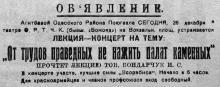 Объявление театра О.Р.Т.Ч.К. (бывш. «Бомонд»). Газета «Красная оборона». Одесса, 28 декабря 1920 г.