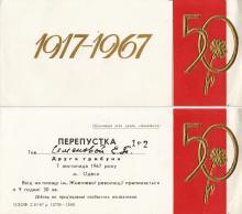 Перепустка на площу ім. Жовтневої революції. Одеса. 7 листопада 1967 р.