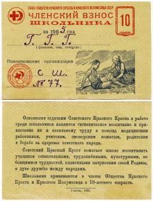 Удостоверение Советского Красного Креста — членский взнос школьника. 1965 г.