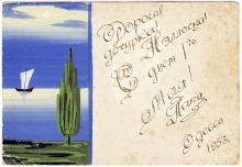 Рукописное поздравление с Первомаем. Одесса. 1953 г.