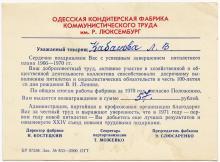 Одесская кондитерская фабрика им. Р. Люксембург. Сообщение о премии. 1971 г.