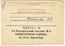 Конверт Одесской кондитерской фабрики им. Р. Люксембург. 1970-е гг.