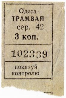 Трамвайный билет. Одесса. 1970-е гг.