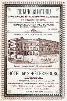 Петербурская гостиница