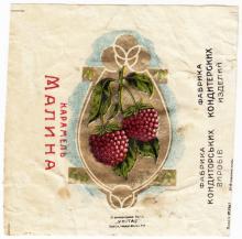 Фантик от карамели «Малина». Фабрика кондитерских изделий. Артель «Унитас», Одесса