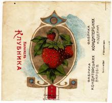 Фантик от карамели «Клубника». Фабрика кондитерских изделий. Артель «Унитас», Одесса