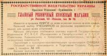 Реклама книжного магазина в «Пассаже». Газета «Зритель». 1922 г.