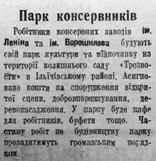 Заметка о строительстве парка консервщиков. Газета «Чорноморська комуна», апрель, 1935 г.