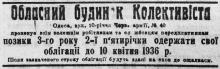 Реклама областного Дома коллективиста. «Черноморская коммуна», 17 марта 1936 г.