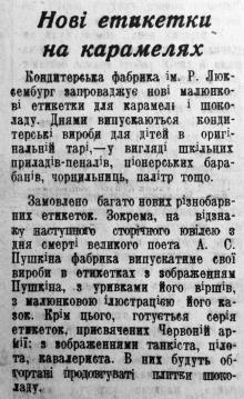 Новые этикетки кондитерской ф-ки им. Р. Люксембург. Заметка в газете «Черноморская коммуна», 04 апреля 1936 г.