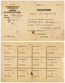 Вокруг санатория «Люстдорф»