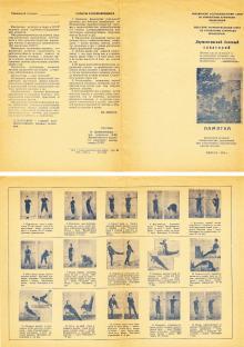 Памятка гимнастических упражнений, выпущенная Лермонтовским санаторием Одесса. 1970 г.