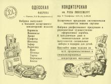Реклама кондитерской фабрики им. Р. Люксембург в справочнике «Одесса». 1963 г.