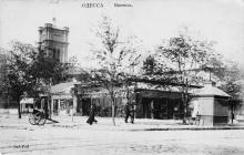 Одесса. На углу улиц Екатерининской и Почтовой. Костел. Открытое письмо