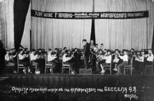 Оркестр музичної школи № 6 під керівництвом пед. Бесселя А.Я. 1938 р.