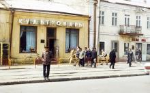 Ул. Московская, дом № 3. Одесса, апрель, 1985 г.