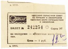 Билет Одесского бюро путешествий и экскурсий
